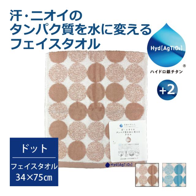 汗・ニオイのタンパク質を水に変えるタオル ハイドロ銀チタン+2 ドットフェイスタオル 34×75cm