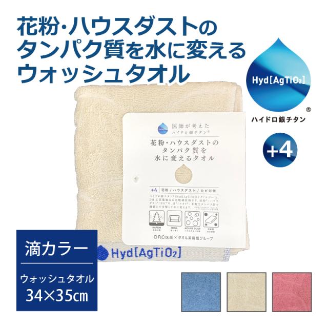 花粉・ハウスダストのタンパク質を水に変えるタオル ハイドロ銀チタン+4 滴カラーウォッシュタオル 34×35cm