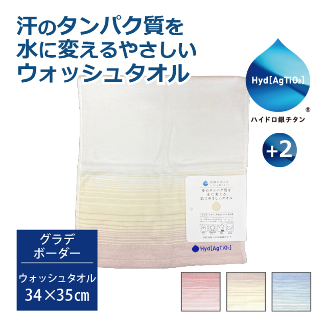 汗のタンパク質を水に変える肌にやさしいタオル ハイドロ銀チタン+2 グラデボーダーウォッシュタオル 34×35cm