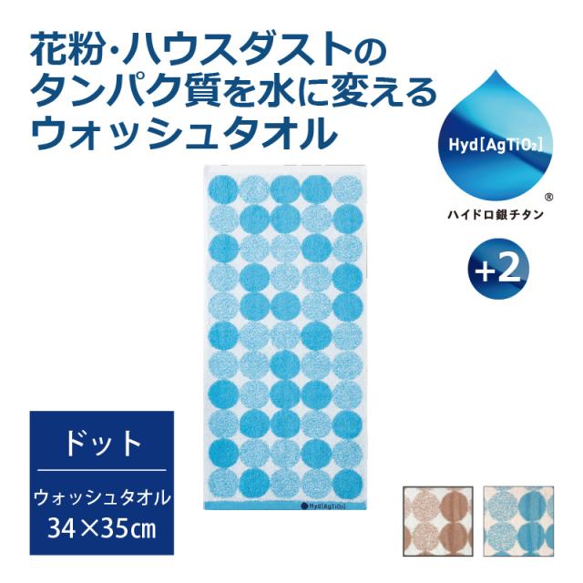 花粉・ハウスダストのタンパク質を水に変えるタオル ハイドロ銀チタン+2 ドットウォッシュタオル 34×35cm
