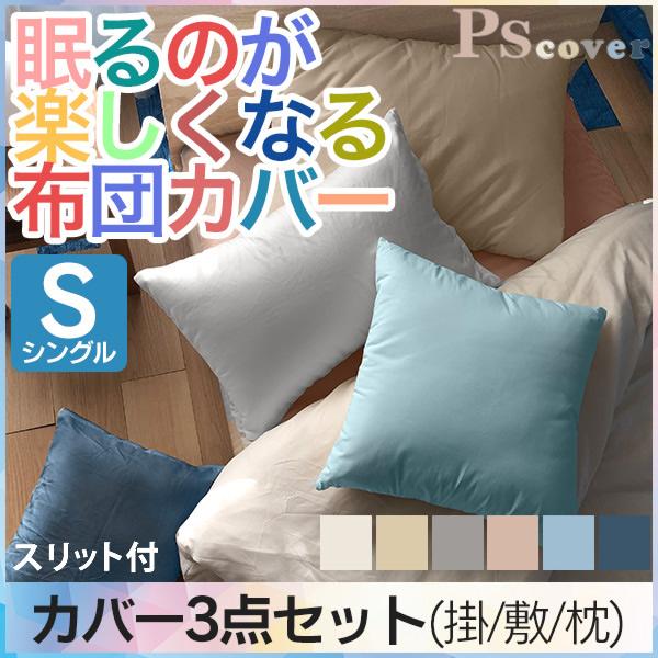 眠るのが楽しくなる布団カバー カバーセット シングル3点セット スリット付