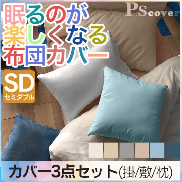 眠るのが楽しくなる布団カバー カバーセット セミダブル3点セット スリット無し