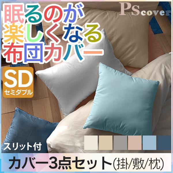 眠るのが楽しくなる布団カバー カバーセット セミダブル3点セット スリット付