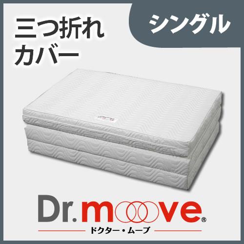 Dr.move 敷き布団 専用カバー 三つ折れカバー シングル