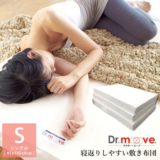 Dr.move 敷き布団 シングルサイズ
