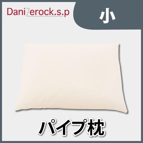 ダニゼロック.S.P パイプ枕  小30*50cm 枕 ピロー