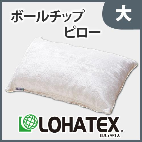 LOHATEX ボールチップピロー 大サイズ 【KEN02】