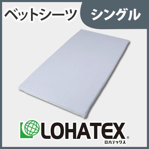 高反発寝具 LOHATEX 7ゾーン 敷きマット専用シーツ シングル