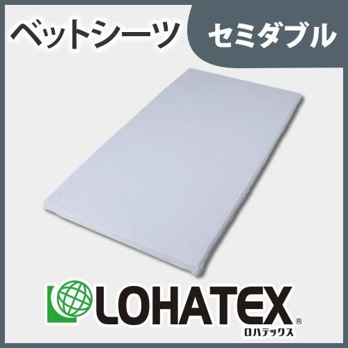 高反発寝具 LOHATEX 7ゾーン 敷きマット専用シーツ セミダブル