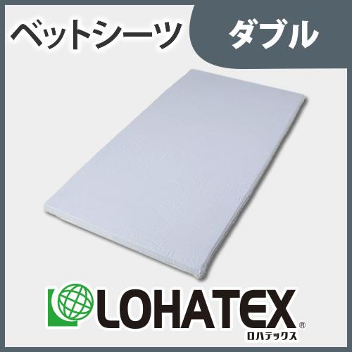 高反発寝具 LOHATEX 7ゾーン 敷きマット専用シーツ ダブル