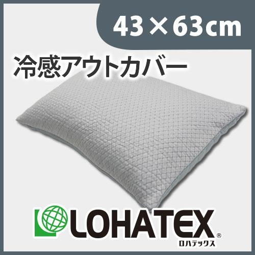 高反発寝具 LOHATEX ボールチップピロー専用冷感カバー 大サイズ43*63cm