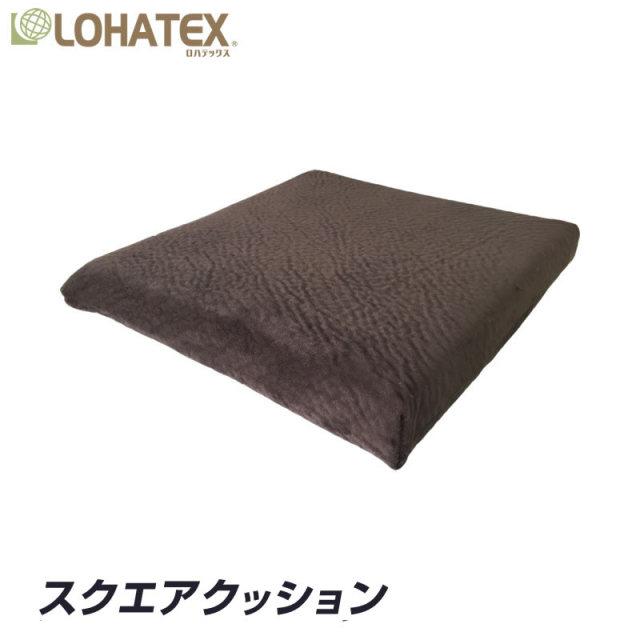 高反発寝具 ラテックス高反発クッション LOHATEX スクエアクッション
