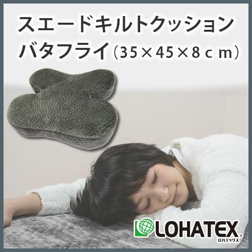 ☆★WEEKLYSALE 9/6-13★☆ LOHATEX スエードキルトクッション バタフライ35*45*8cm