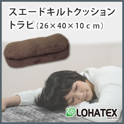 ☆★WEEKLYSALE 9/6-13★☆ LOHATEX スエードキルトクッション トラピ26*40*10cm