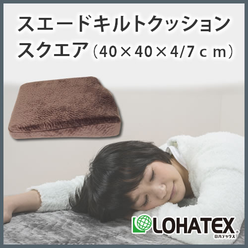 ☆★WEEKLYSALE 9/6-13★☆ LOHATEX スエードキルトクッション スクエア 40*40*4/7cm