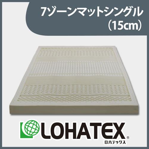 LOHATEX 7ゾーンマットレス 厚さ15cm シングルサイズ 100*200*15cm