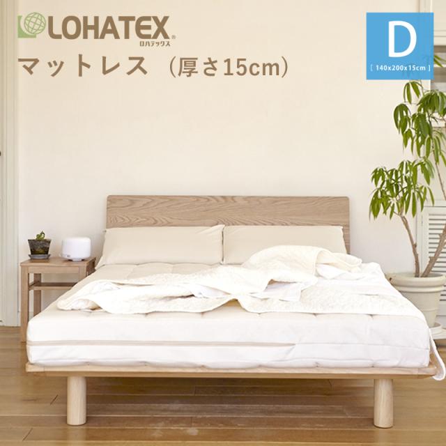 高反発寝具 LOHATEX ラテックスマットレス 厚さ15cm ダブルサイズ 140*200*15cm
