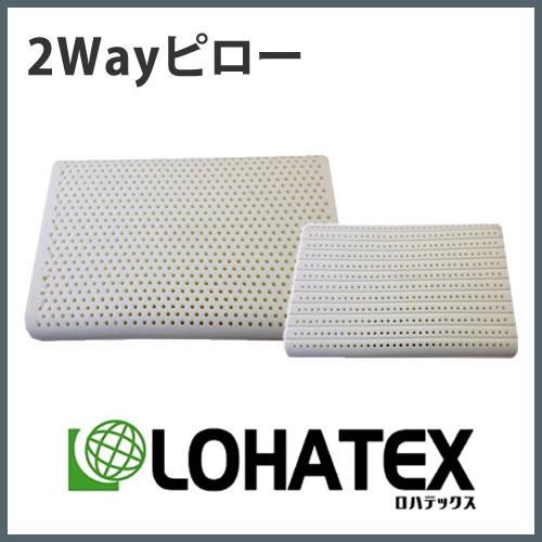 LOHATEX 2wayピロー 60*40*10cm 【SBZ03】