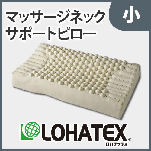LOHATEX マッサージネックサポートピロー 小サイズ【QX29】
