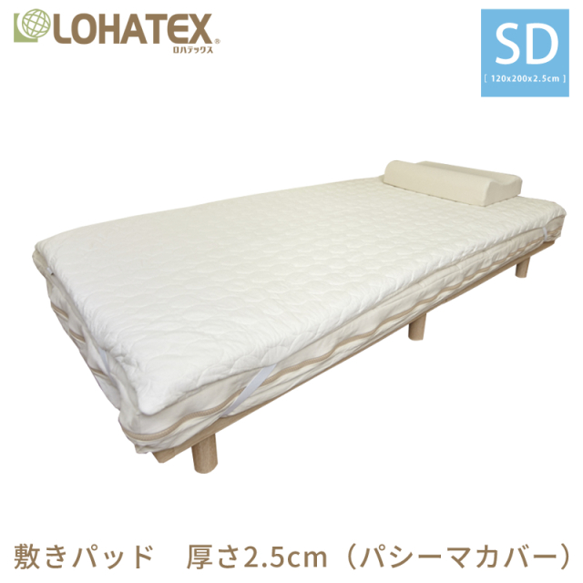 LOHATEX  敷きパッド(厚さ2.5cm) セミダブル 120×200×2.5cm パシーマカバー