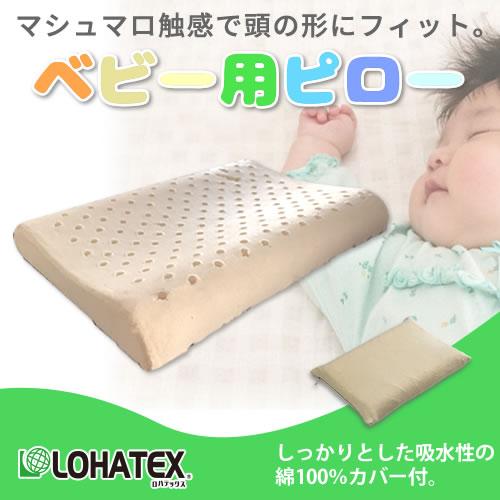 高反発寝具 LOHATEX ベビー用ピロー