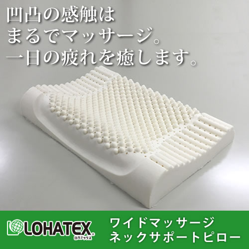 高反発寝具 LOHATEX ワイドマッサージネックサポートピロー【LM07】