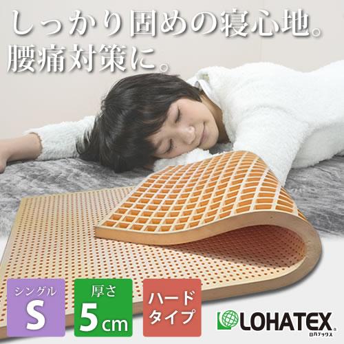 LOHATEX マットレス カバー付き 高ハードタイプ 厚さ5cm シングルサイズ 100*200*5cm