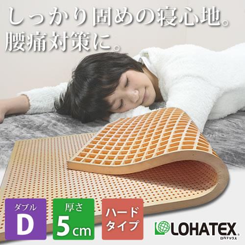 LOHATEX マットレス カバー付き 高ハードタイプ 厚さ5cm ダブルサイズ 140*200*5cm