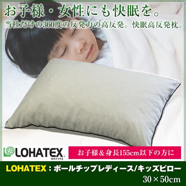LOHATEX ボールチップピロー 小サイズ
