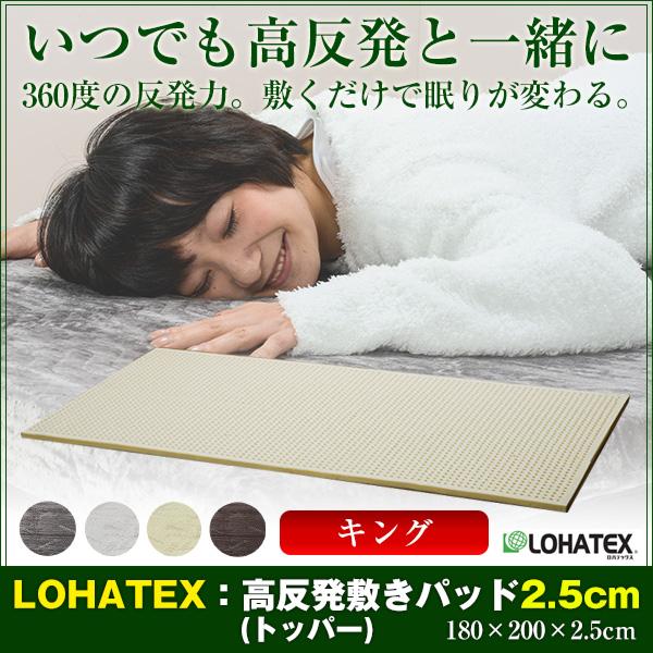 高反発寝具 LOHATEX 敷きパッド 厚さ2.5cm ファスナー付アウトカバー キングサイズ 180×200×2.5cm