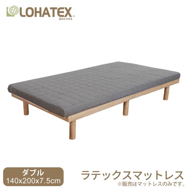 高反発寝具 LOHATEX ラテックスマットレス カバー付きフラットタイプ 厚さ7.5cm ダブルサイズ 140*200*7.5cm