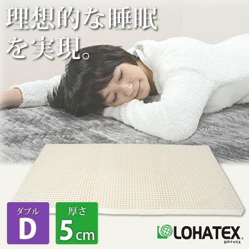 LOHATEX 7ゾーンマットレス カバー付きフラットタイプ 厚さ5cm ダブルサイズ 140*200*5cm