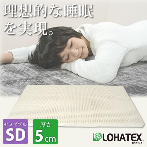 LOHATEX 7ゾーンマットレス カバー付きフラットタイプ 厚さ5cm セミダブルサイズ 120*200*5cm
