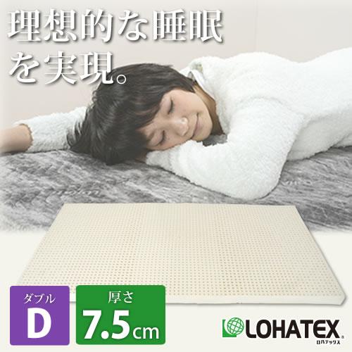 高反発寝具 LOHATEX 7ゾーンマットレス カバー付きフラットタイプ 厚さ7.5cm ダブルサイズ 140*200*7.5cm