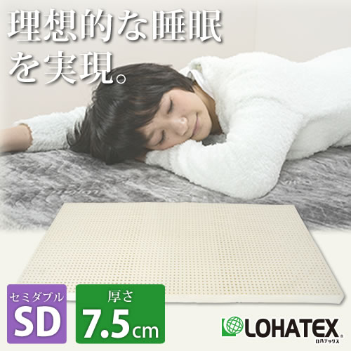LOHATEX 7ゾーンマットレス カバー付きフラットタイプ 厚さ7.5cm セミダブルサイズ 120*200*7.5cm