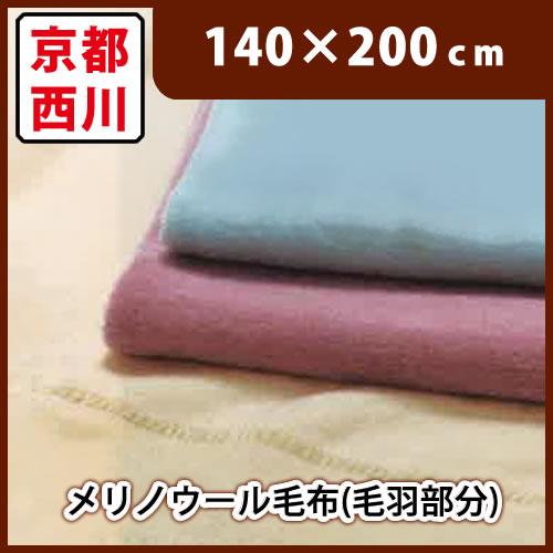 京都西川 メリノウ―ル毛布 シングル 140×200cm