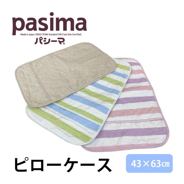 【新発売】パシーマ ピローケース 43×63cm