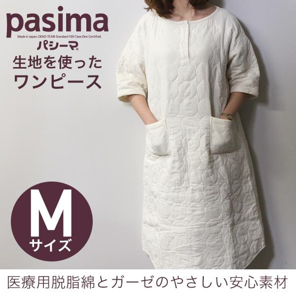 ガーゼと脱脂綿の快適寝具パシーマ使いのパジャマ Mサイズ
