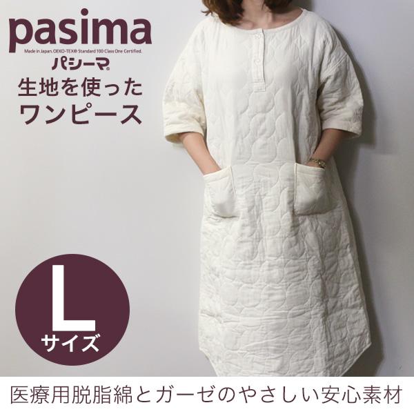 ガーゼと脱脂綿の快適寝具パシーマ使いのパジャマ Lサイズ