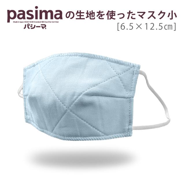 パシーマの生地を使ったマスク 子供用 小サイズ 7cm×13cm 丸キルト