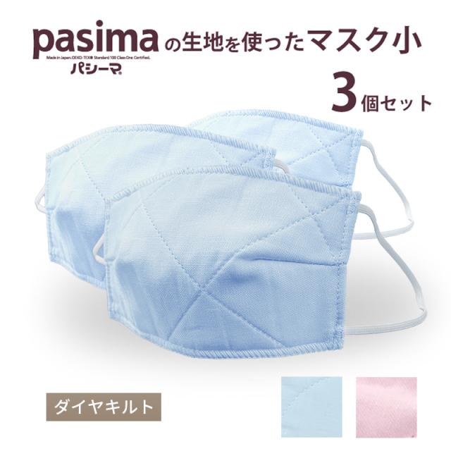 パシーマの生地を使ったマスク 子供用 小サイズ 7cm×13cm ダイヤキルト 3個セット