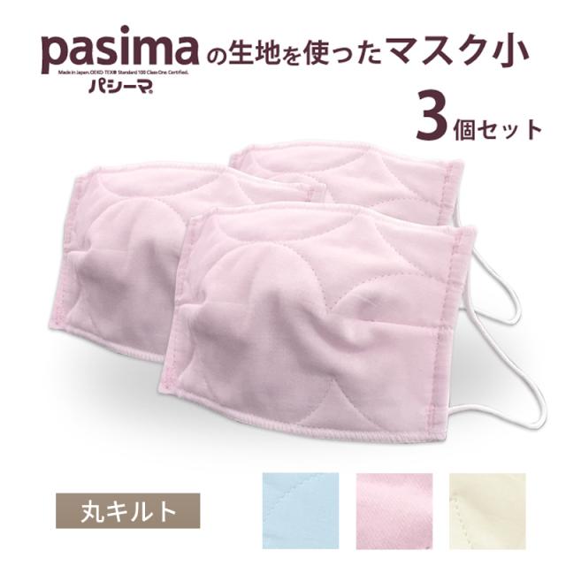 パシーマの生地を使ったマスク 子供用 小サイズ 7cm×13cm 丸キルト 3個セット