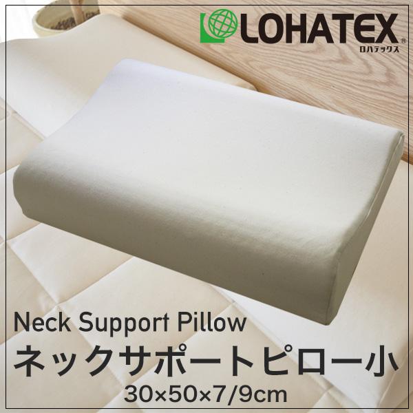 LOHATEX ネックサポートピロー 小サイズ 50*30*7/9cm 【QX02】
