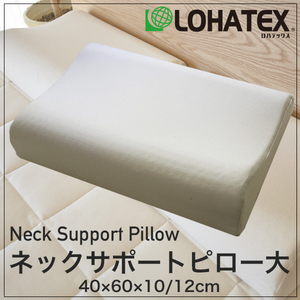高反発寝具 LOHATEX ネックサポートピロー 大サイズ 60*40*10/12cm【QX03】