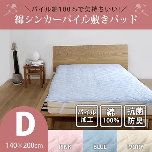 綿シンカーパイル 敷きパッドD 140*200cm