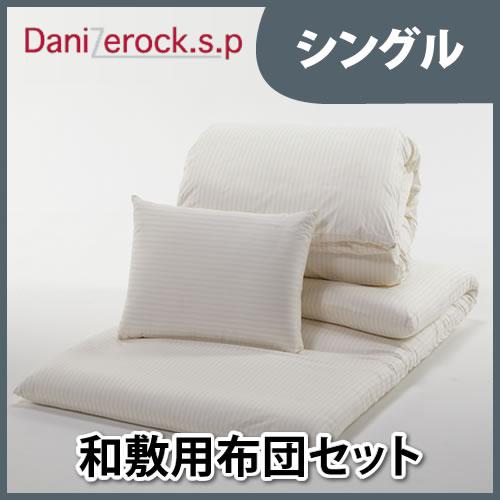 ダニゼロック.S.P 【和敷用】 布団3点セット シングル