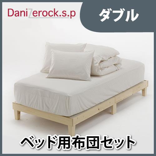 ダニゼロック.S.P 【ベット用】 布団4点セット ダブル
