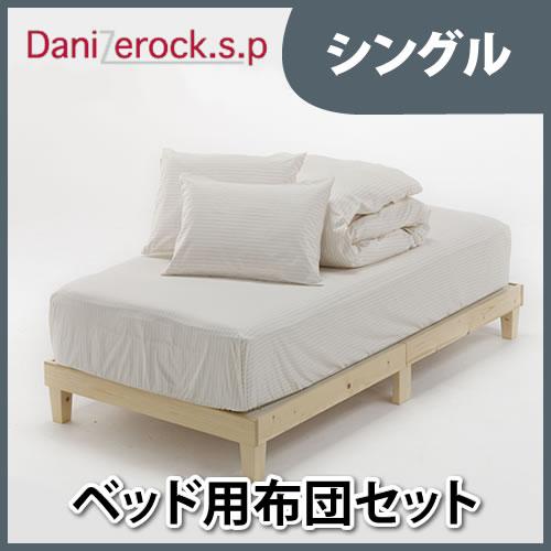 ダニゼロック.S.P 【ベット用】 布団3点セット シングル