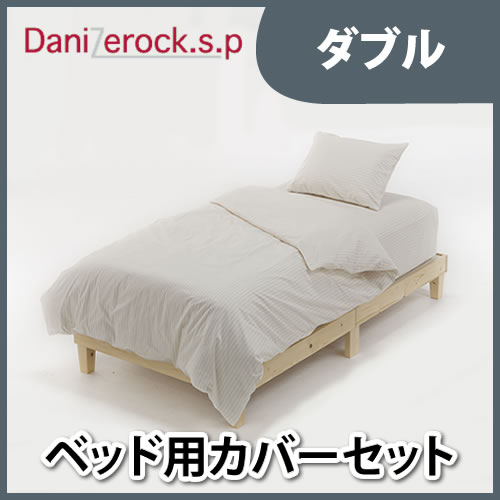 ダニゼロック.S.P 【ベット用】 カバー4点セット ダブル