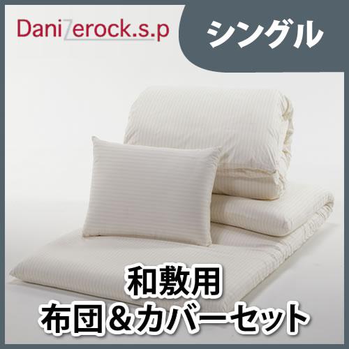 ダニゼロック.S.P 【和敷用】 布団6点セット シングル